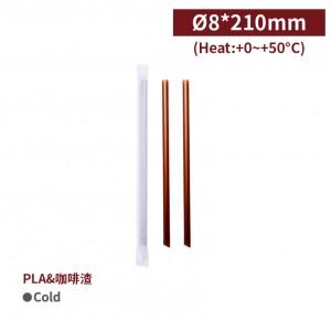 【821-咖啡斜口吸管-單支包】PLA環保 咖啡渣 生物分解 口徑8*210mm - 1箱3500支 / 1包700支