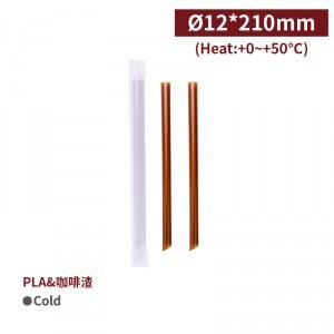 【1221-咖啡斜口吸管-單支包】PLA環保 咖啡渣 生物分解 口徑12*210mm - 1箱2000支 / 1包400支