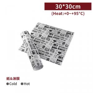 現貨【防油淋膜紙 - 美式設計款】30*30cm 30g 白色 - 1箱5000張 / 1包500張