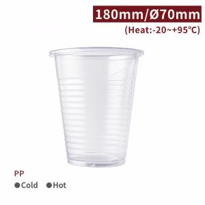 預購【PP-真空杯(透) 6oz/180ml】70口徑 飲料杯 透明杯 塑膠杯 可封膜 - 1箱2400個/1條40個