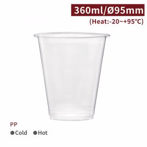 預購【PP-真空杯 12oz/360ml】95口徑 飲料杯 透明杯 塑膠杯 可封膜 - 1箱2000個/1條100個