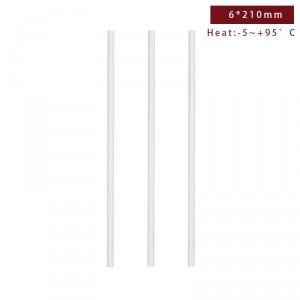 【環保紙吸管(平口)-白色】單支紙包裝 無毒安全 6*210mm -1箱4000支/一包約200支
