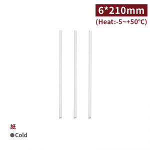 【621環保紙吸管(斜口)-白色】單支紙包裝 無毒安全 6*210mm - 1箱4000支/1包200支