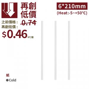 【621環保紙吸管(平口)-白色】單支紙包裝 無毒安全 6*210mm -1箱4000支/一包約200支