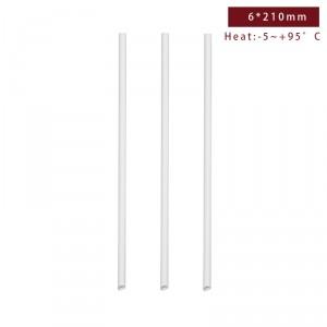 【環保紙吸管(斜口)-白色】單支紙包裝 無毒安全 6*210mm - 1箱4000支/1包200支