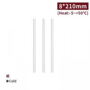 【821環保紙吸管(平口)-白色】單支紙包裝 無毒安全 8*210mm - 1箱2800支/1包140支