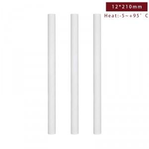 【環保紙吸管(平口)-白色】單支紙包裝 無毒安全 12*210mm -1箱1500支/1包75支