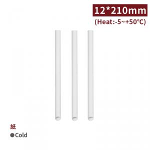 【1221環保紙吸管(斜口)-白色】營業用盒裝 無毒安全 12*210mm -1箱1500支/1盒75支