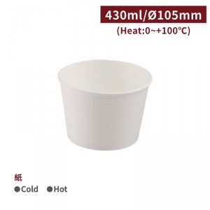 預購【冷熱共用碗430ml - 純白 菱格紋】105口徑 湯碗 耐熱 - 1箱900個