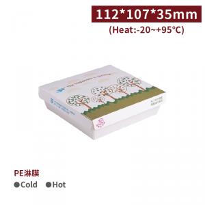 新品預購【幸福樹-吐司盒/紙餐盒】PE淋膜 防油 - 1箱600個/1包100個