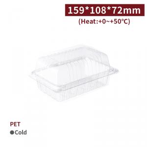 【PET-輕食盒-透明(159*108*72mm)】PET 沙拉盒 水果盒 - 1箱400個/1包50個