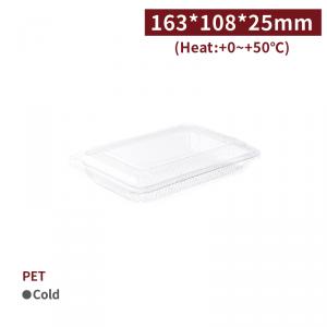 新品預購【PET-透明餐盒-2L(163*108*25mm)】PET 防霧 無毒 - 1箱2000個/1包100個