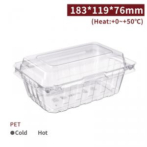 新品預購【PET-自扣式無孔水果盒(183*119*76mm)】水果盒 PET 防霧 無毒 - 1箱400個/1包100個