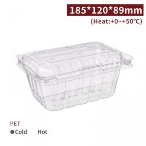 【PET-自扣式有孔水果盒(185*120*89mm)】水果盒 PET 防霧 無毒 - 1箱400個/1包100個