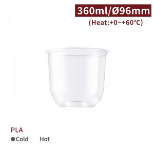 【PLA酷樂杯-透明12oz/360ml】96口徑 透明杯 塑膠杯  - 1箱1000個/1條50個
