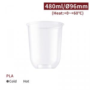 預購,7月底到貨【PLA酷樂杯-透明16oz/480ml)】96口徑 透明杯 塑膠杯   - 1箱1000個/1包50個