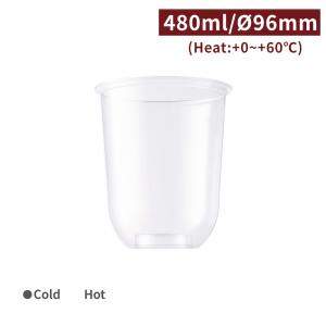 $新品預購【PLA酷樂杯-透明16oz/480ml)】96口徑 透明杯 塑膠杯   - 1箱1000個/1條20個