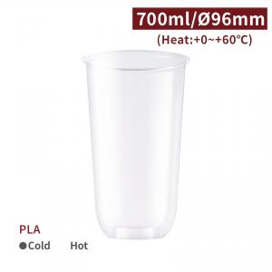 新品預購【PLA酷樂杯-透明700ml】96口徑 透明杯 塑膠杯 - 1箱1000個/1包50個