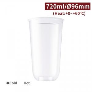 $新品預購【PLA酷樂杯-透明24oz/720ml】96口徑 透明杯 塑膠杯 - 1箱1000個/1條20個