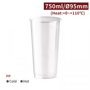 【PP-飲料杯 25oz/750ml】95口徑 飲料杯 透明杯 塑膠杯 可封膜 - 1箱1000個/1包50個