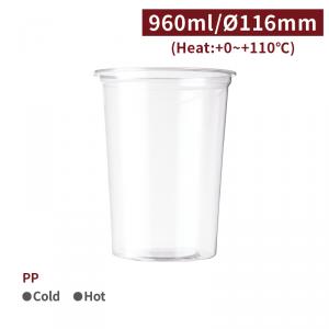 新品預購【PP-輕食碗-透明 32oz/960ml】116口徑 可封膜 - 1箱500個/1包50個