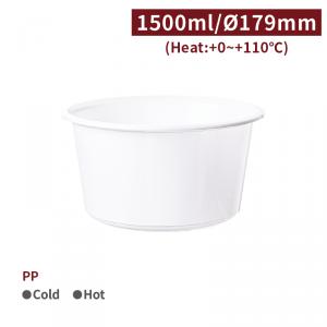 新品預購【PP湯麵碗 - 白色 1500ml】179口徑 湯碗 耐熱 免洗 - 1箱300個/1包50個