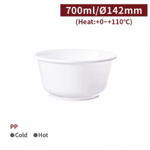 新品預購【PP湯麵碗 - 白色 700ml】142口徑 湯碗 耐熱 免洗 - 1箱600個/1包50個