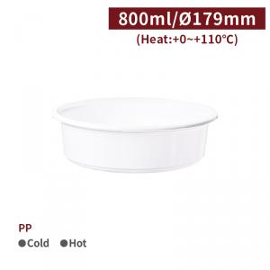 新品預購【PP湯麵碗 - 白色 800ml】179口徑 湯碗 耐熱 免洗 - 1箱300個/1包50個