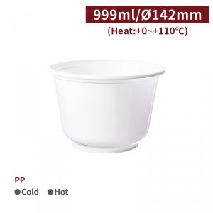 新品預購【PP湯麵碗 - 白色 999ml】142口徑 湯碗 耐熱 免洗 - 1箱600個/1包50個