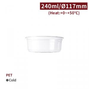 售完,補貨中【PET-輕食碗-透明 8oz/240ml】 117口徑 PET 沙拉盒 水果盒 - 1箱500個/1包25個