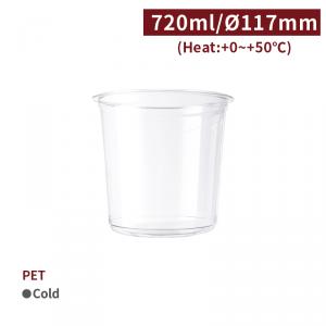 【PET-輕食碗-透明 24oz/720ml】 117口徑   PET 沙拉盒 水果盒 - 1箱500個/1包25個