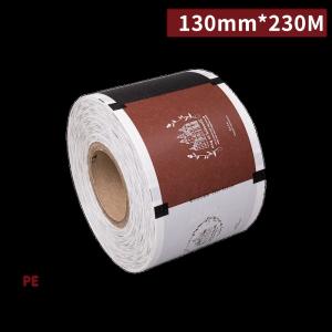 新品預購【PE紙膜 - 可封2000杯(130mm*230M)】封口膜 紙膜 適用於PP塑膠杯及PE紙杯 -1箱4捲