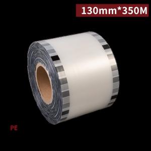 新品預購【PE透明膠膜 - 可封3900杯(130mm*350M)】封口膜 膠膜 適用於PP塑膠杯及PE紙杯 -1箱6捲