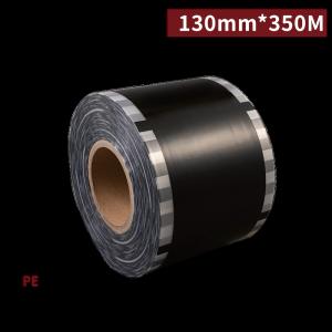 新品預購【PE黑色膠膜 - 可封3900杯(130mm*350M)】封口膜 膠膜 適用於PP塑膠杯及PE紙杯 -1箱6捲