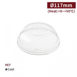 【PET-輕食碗凸蓋-透明】117口徑 PET 無孔 輕食碗   - 1箱500個/1包50個
