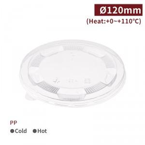新品預購【PP湯碗蓋 - 透明】120口徑 PP 適用360 / 400 / 500ml 湯碗 無毒 耐熱 - 1箱1000個/1包50個