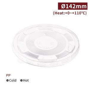 【PP湯碗蓋 - 透明】142口徑 PP 適用700 / 950ml 湯碗 無毒 耐熱 - 1箱600個/1包50個