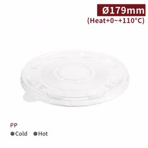 新品預購【PP湯碗蓋 - 透明】179口徑 PP 適用800 / 1500 / 2000ml 湯碗 無毒 耐熱 - 1箱300個/1包50個