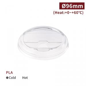 【PLA 酷樂杯蓋-有孔】96口徑 就口杯 免吸管 透明杯蓋 塑膠杯蓋   - 1箱1000個/1包100個