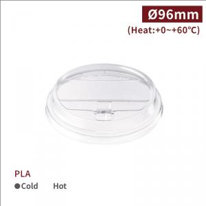 新品預購【PLA 酷樂杯蓋-有掀蓋】適用360ml/480ml/720ml 口徑96 透明杯蓋 塑膠杯蓋 - 1箱1000個/1包100個