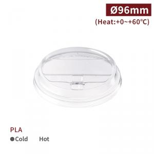 現貨【PLA 酷樂杯蓋-有掀蓋】96口徑 就口蓋 免吸管 透明 塑膠杯蓋 - 1箱1000個 / 1包100個