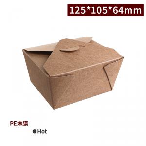 暫無現貨【自扣式-美式外帶餐盒 30oz】125*105*64mm 牛皮色 PE淋膜 耐熱85°C 防油 - 1箱450個