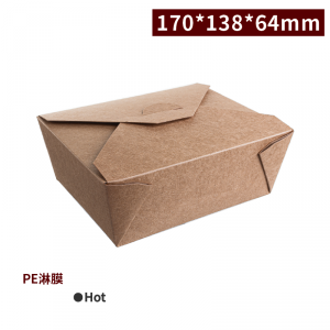 暫無現貨【自扣式-美式外帶餐盒 48oz】170*138*64mm 牛皮色 PE淋膜 耐熱85°C 防油 - 1箱300個