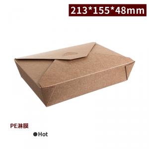 暫無現貨【自扣式-美式外帶餐盒 54oz】213*155*48mm 牛皮色 PE淋膜 耐熱85°C 防油 - 1箱200個
