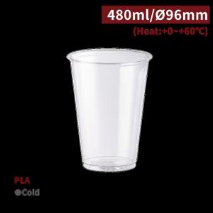 現貨【PLA-真空杯 16oz/480ml】96口徑 飲料杯 透明杯 不可封膜 - 1箱 1000個 / 1條 50個