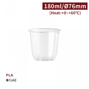 【PLA-酷樂杯 6oz/180ml】76口徑 透明 塑膠杯 布丁杯 慕斯杯 奶酪 優格 - 1箱 1000個 / 1條 50個