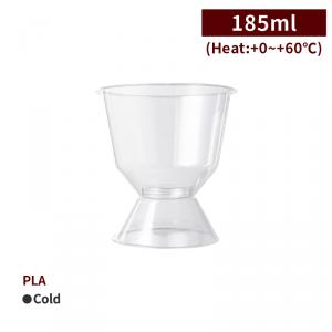 預購【PLA-香檳杯 185ml】酒杯 組合式 透明 雞尾酒杯 環保可分解 - 1箱 1000個
