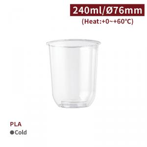 現貨【PLA-酷樂杯 8oz/240ml】76口徑 透明 塑膠杯 布丁 慕斯 奶酪 優格 不可封膜 - 1箱 1000個 / 1條 50個