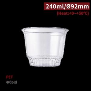 預購【PET-點心杯 8oz/240ml】92口徑 透明 塑膠杯 布丁杯 慕斯杯 奶酪 優格 -1箱 1000個 / 1條 50個