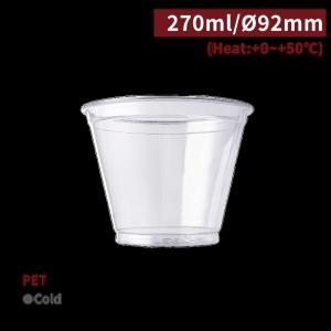 現貨【PET-點心杯 9oz/270ml】92口徑 透明 塑膠杯 布丁杯 慕斯杯 奶酪 優格 -1箱 1000個 / 1條 50個